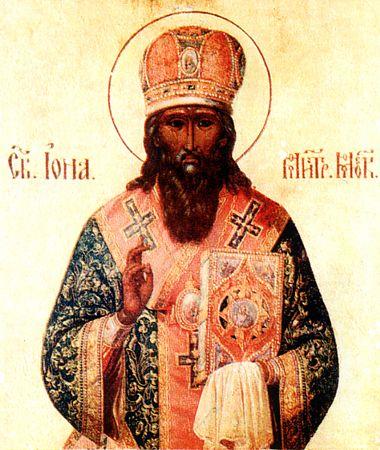 Митрополит Иона Московсий