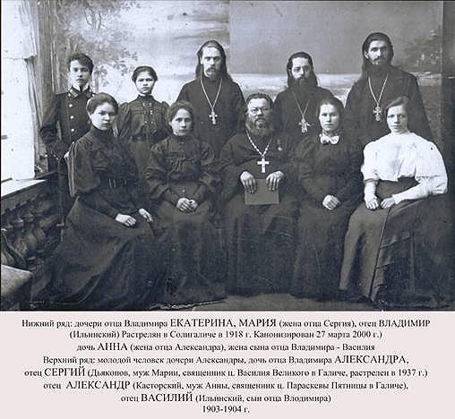 Священномученик иерей Владимир Ильинский