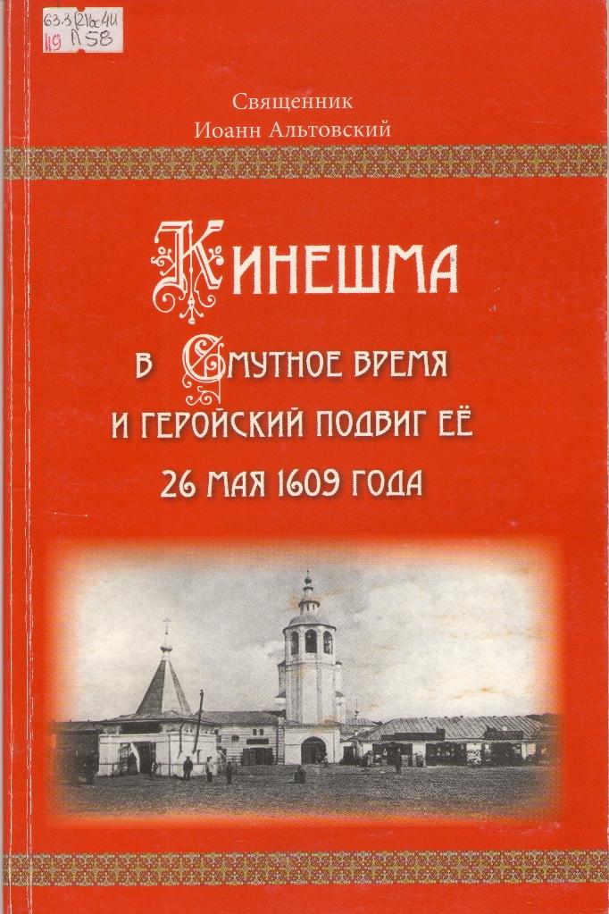 Солигалич, история, храмы, священник, Иоанн Альтовский, Дудин В.А.,